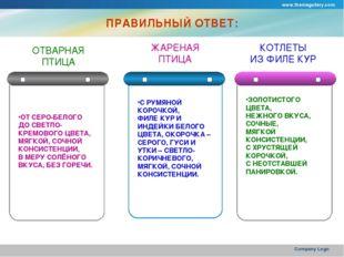 www.themegallery.com Company Logo ПРАВИЛЬНЫЙ ОТВЕТ: ОТ СЕРО-БЕЛОГО ДО СВЕТЛО-