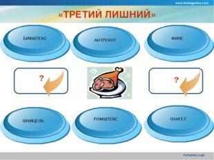 www.themegallery.com Company Logo «ТРЕТИЙ ЛИШНИЙ» АНТРЕКОТ ? ФИЛЕ БИФШТЕКС РО