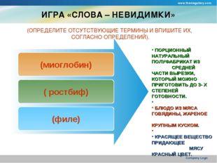 www.themegallery.com Company Logo ИГРА «СЛОВА – НЕВИДИМКИ» (миоглобин) ( рост