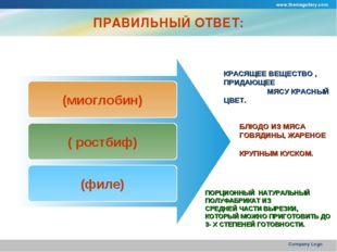 www.themegallery.com Company Logo ПРАВИЛЬНЫЙ ОТВЕТ: (миоглобин) ( ростбиф) (ф