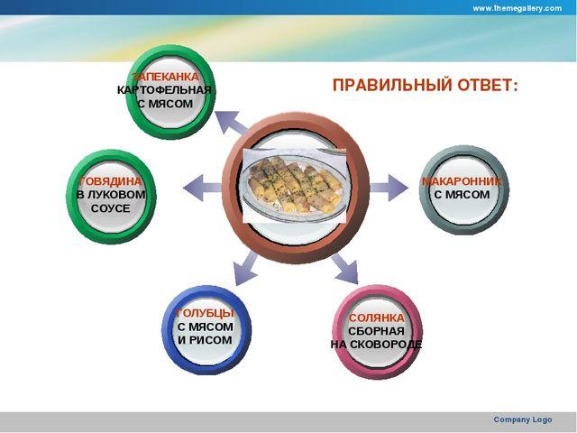 www.themegallery.com Company Logo ПРАВИЛЬНЫЙ ОТВЕТ: МАКАРОННИК С МЯСОМ СОЛЯНК...