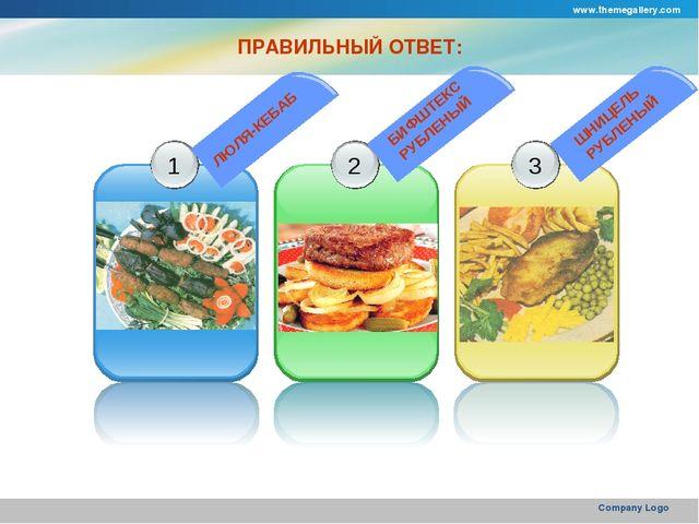 www.themegallery.com Company Logo ПРАВИЛЬНЫЙ ОТВЕТ: 1 2 3 ЛЮЛЯ-КЕБАБ БИФШТЕКС...