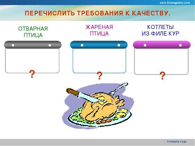 www.themegallery.com Company Logo ПЕРЕЧИСЛИТЬ ТРЕБОВАНИЯ К КАЧЕСТВУ. ? ОТВАРН...