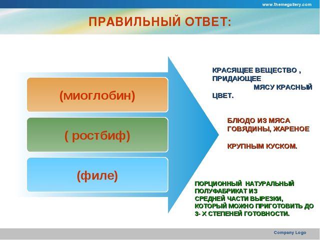 www.themegallery.com Company Logo ПРАВИЛЬНЫЙ ОТВЕТ: (миоглобин) ( ростбиф) (ф...