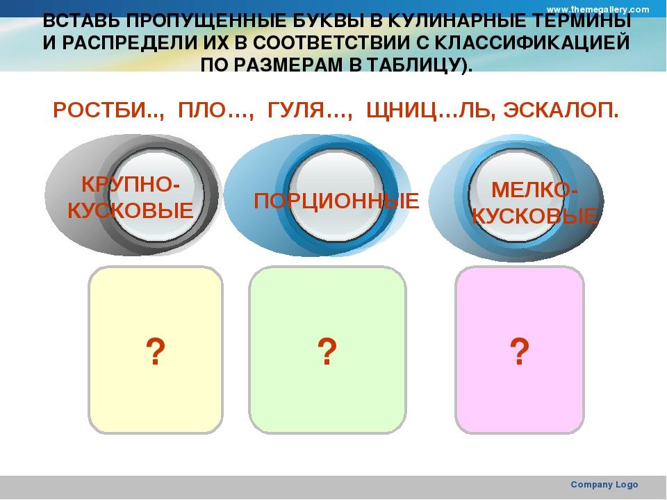www.themegallery.com Company Logo ? ? ? ВСТАВЬ ПРОПУЩЕННЫЕ БУКВЫ В КУЛИНАРНЫЕ...