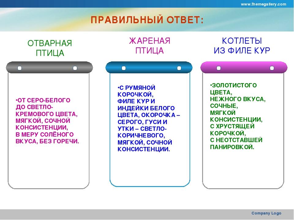 www.themegallery.com Company Logo ПРАВИЛЬНЫЙ ОТВЕТ: ОТ СЕРО-БЕЛОГО ДО СВЕТЛО-...
