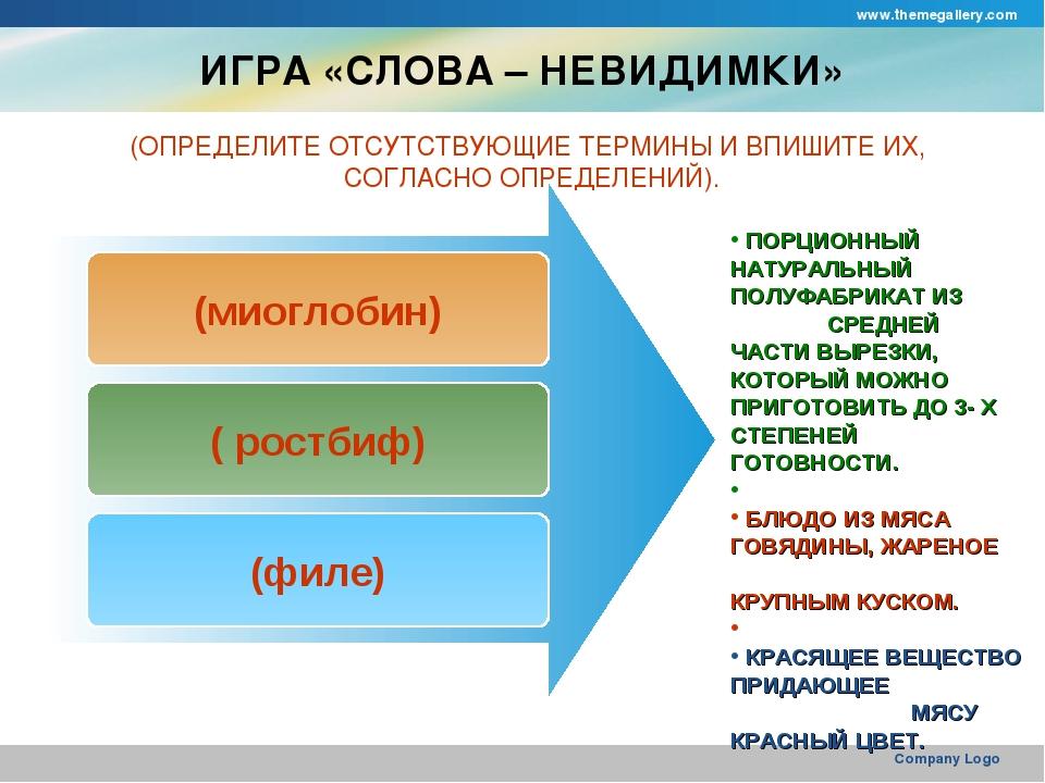 www.themegallery.com Company Logo ИГРА «СЛОВА – НЕВИДИМКИ» (миоглобин) ( рост...
