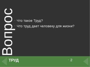 Найдите ошибки в описании герба. На гербе России изображен трехглавый ястреб.