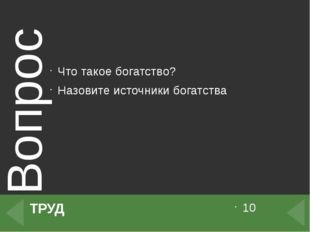 Что из перечисленного не относится к правам человека? 1 Соблюдать законы РФ 2