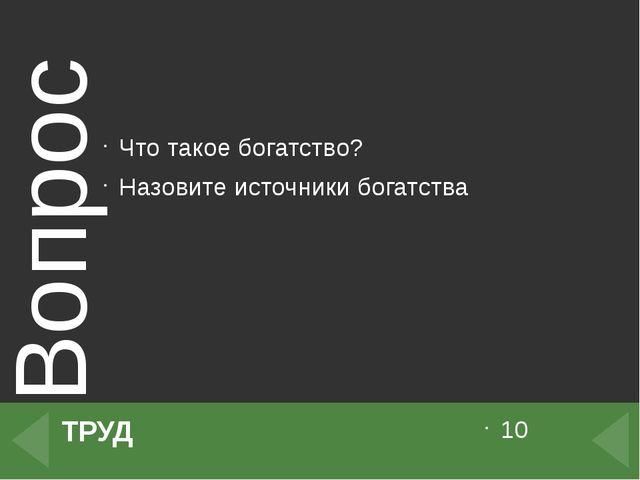 Что из перечисленного не относится к правам человека? 1 Соблюдать законы РФ 2...