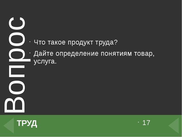 Дайте определение понятиям Народ, Национальность. Россия однонациональное или...