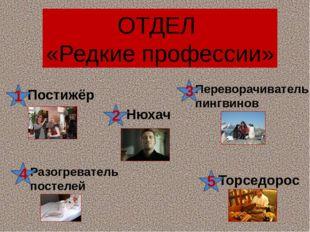 ОТДЕЛ «Редкие профессии»