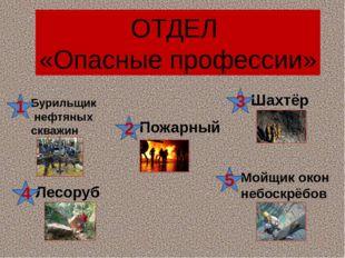 ОТДЕЛ «Опасные профессии»