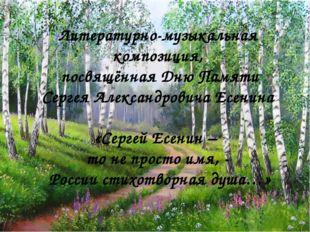 Литературно-музыкальная композиция, посвящённая Дню Памяти Сергея Александров