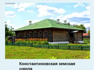 Константиновская земская школа
