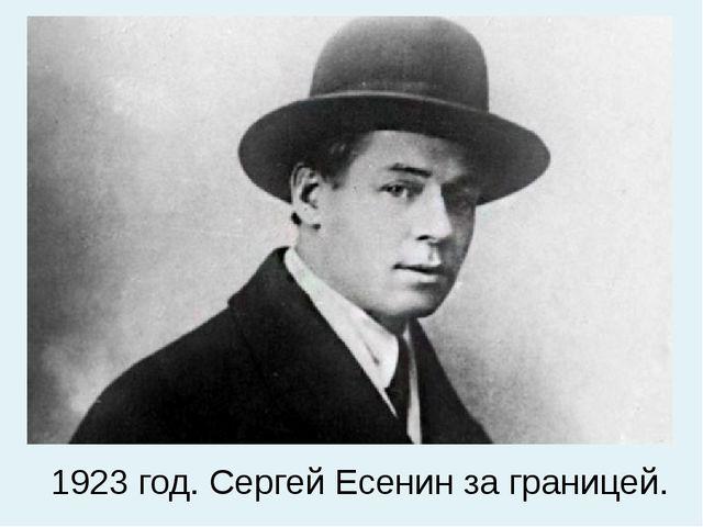1923 год. Сергей Есенин за границей.