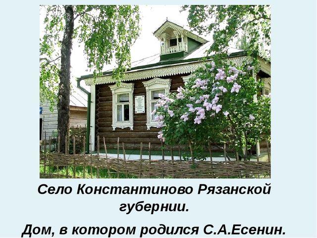 Село Константиново Рязанской губернии. Дом, в котором родился С.А.Есенин.
