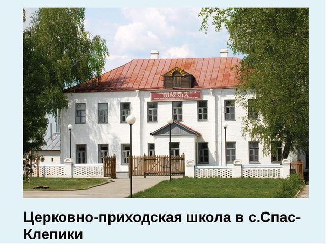 Церковно-приходская школа в с.Спас-Клепики