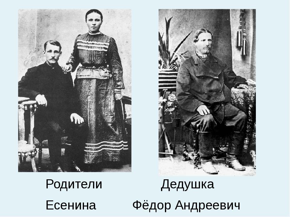 Родители Дедушка ЕсенинаФёдор Андреевич