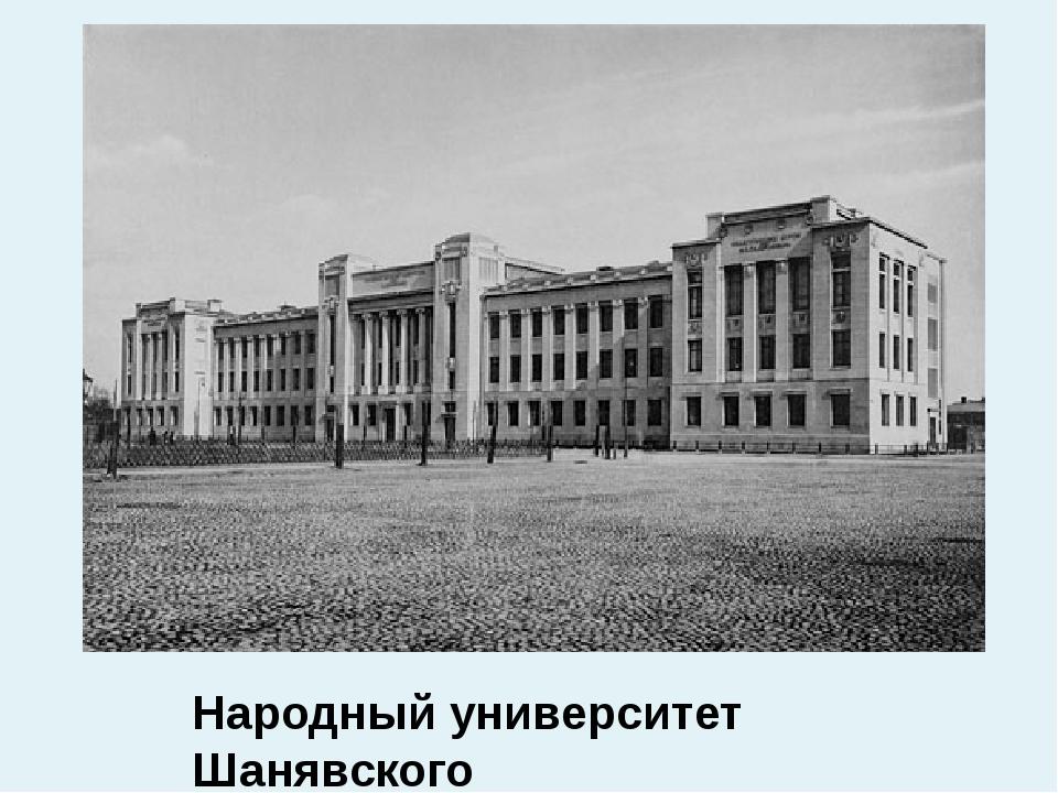 Народный университет Шанявского