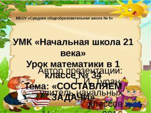 УМК «Начальная школа 21 века» Урок математики в 1 классе № 34 Тема: «СОСТАВЛЯ
