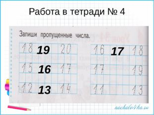 Работа в тетради № 4 19 16 13 17
