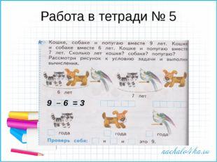 Работа в тетради № 5 9 – 6 = 3