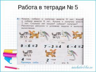 Работа в тетради № 5 9 – 6 = 3 7 – 3 = 4 6 – 4 = 2 4 2