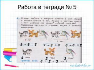 Работа в тетради № 5 9 – 6 = 3 7 – 3 = 4 6 – 4 = 2 4 2 3 4 2 3