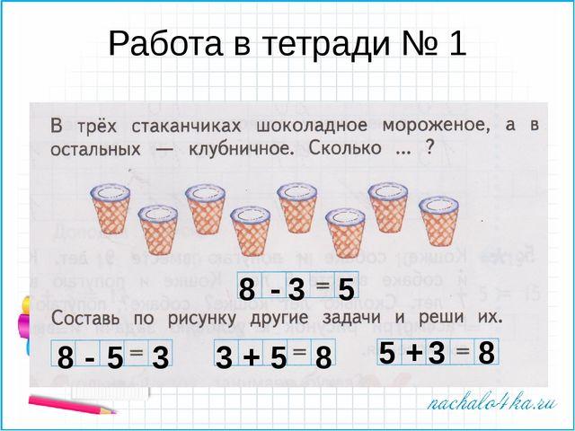 Работа в тетради № 1 8 - 3 5 8 5 3 - + 3 5 8 8 5 3 +
