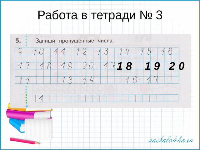 Работа в тетради № 3 1 8 1 9 2 0