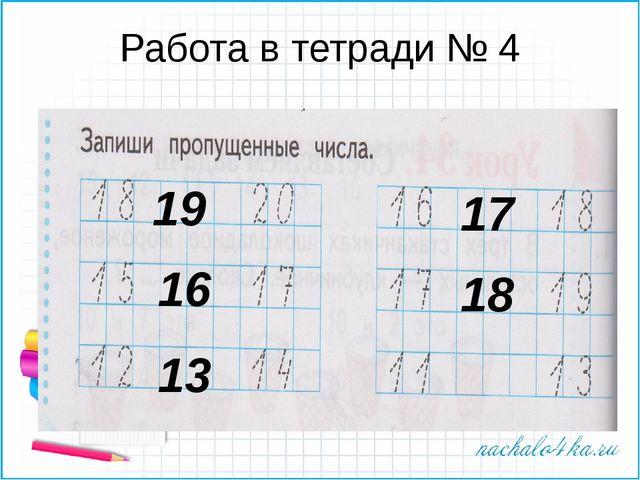 Работа в тетради № 4 19 16 13 17 18