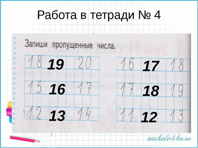 Работа в тетради № 4 19 16 13 17 18 12