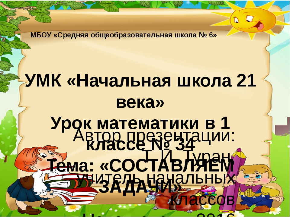 УМК «Начальная школа 21 века» Урок математики в 1 классе № 34 Тема: «СОСТАВЛЯ...