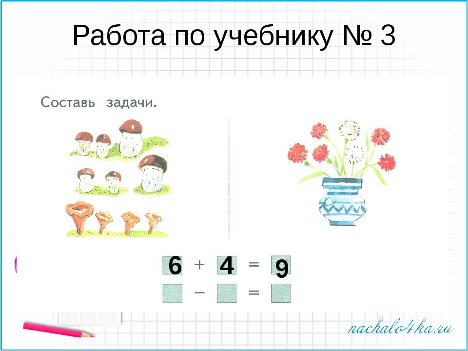 Работа по учебнику № 3 6 4 9