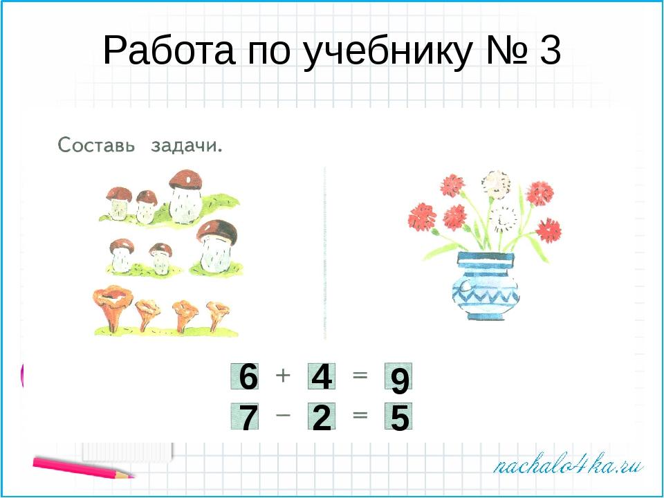 Работа по учебнику № 3 6 4 9 7 2 5