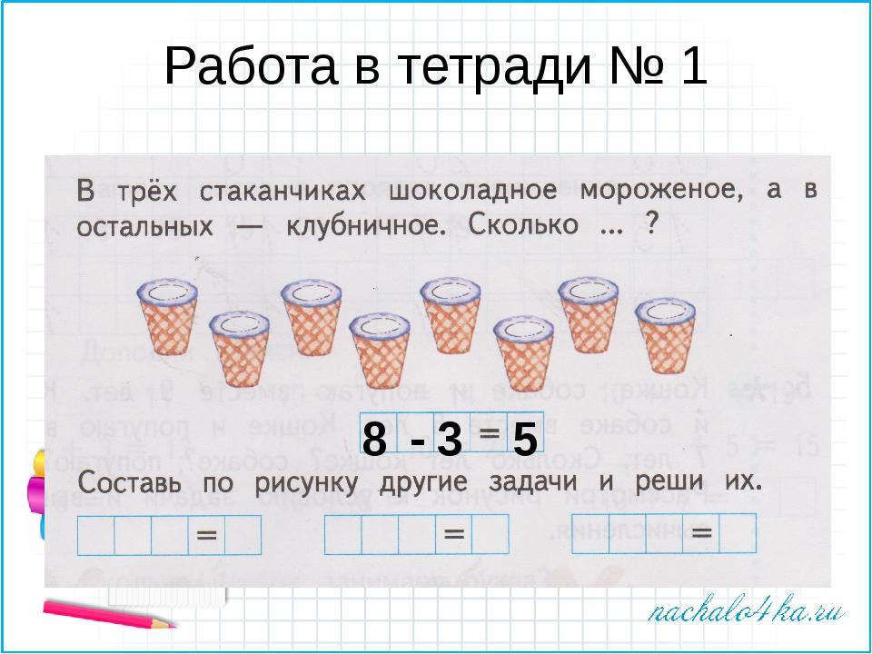Работа в тетради № 1 8 - 3 5