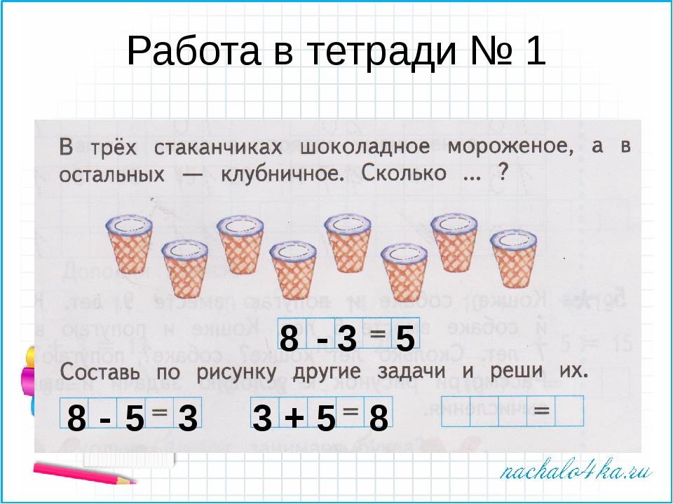 Работа в тетради № 1 8 - 3 5 8 5 3 - + 3 5 8
