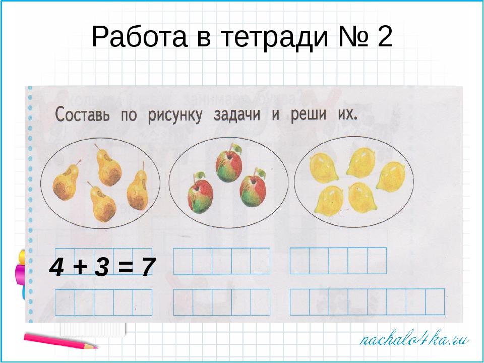 Работа в тетради № 2 4 + 3 = 7