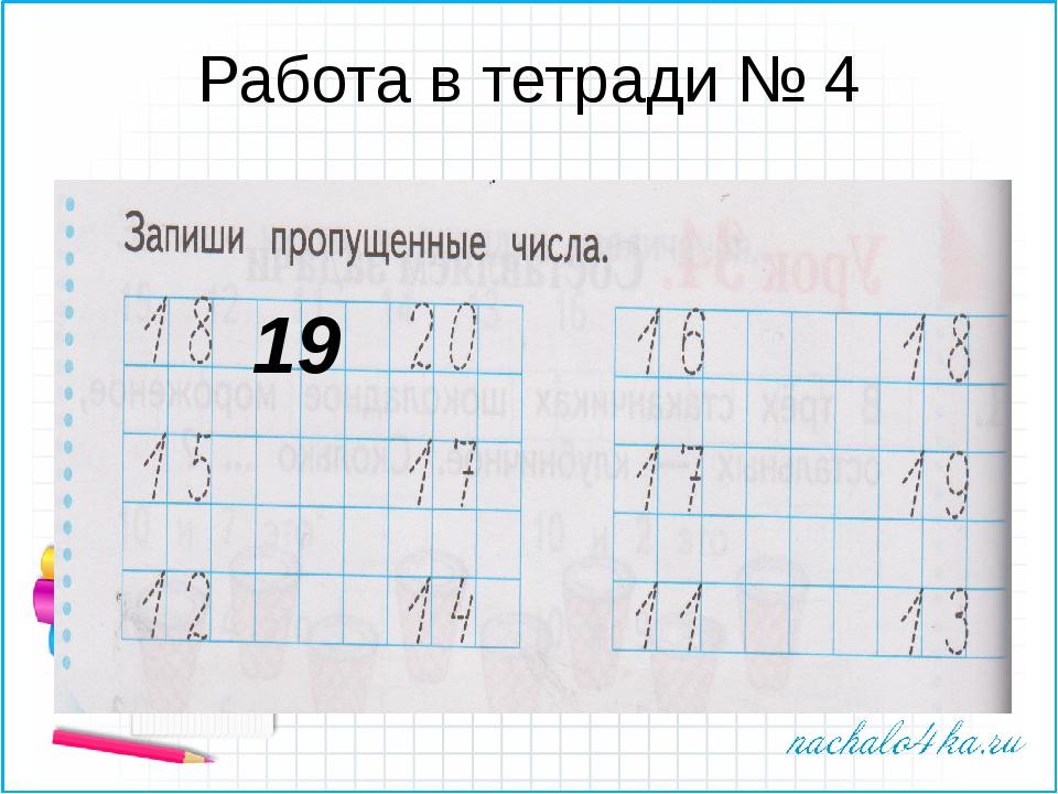 Работа в тетради № 4 19