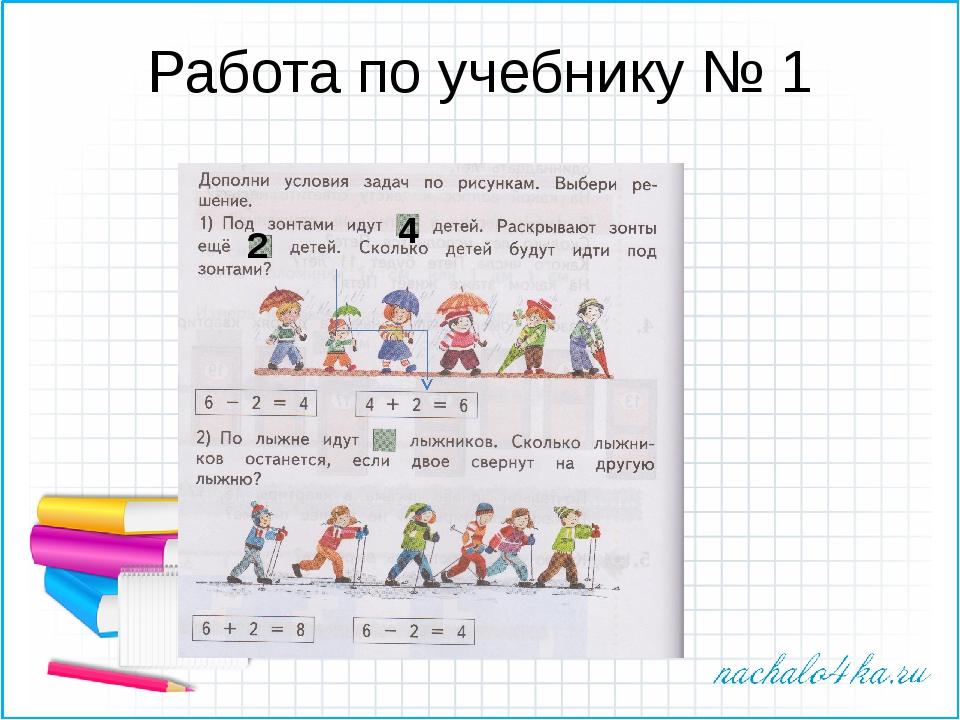 Работа по учебнику № 1 4 2
