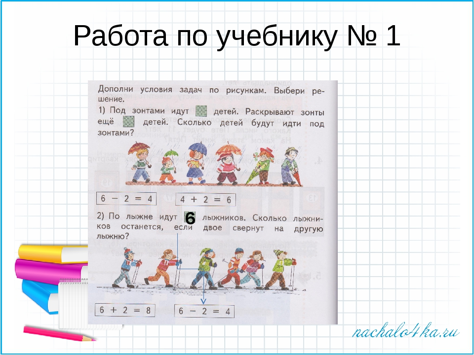 Работа по учебнику № 1 6