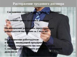 Расторжение трудового договора Соглашение сторон (работодатель и работник) Ис