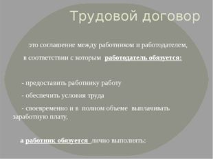 Трудовой договор это соглашение между работником и работодателем, в соответст