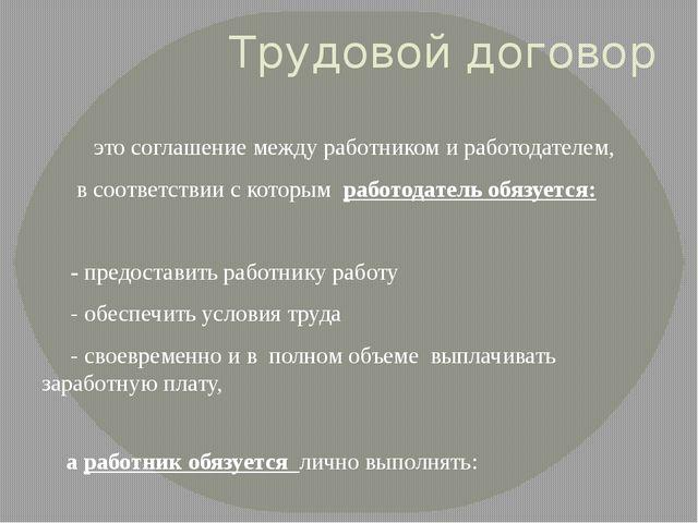 Трудовой договор это соглашение между работником и работодателем, в соответст...