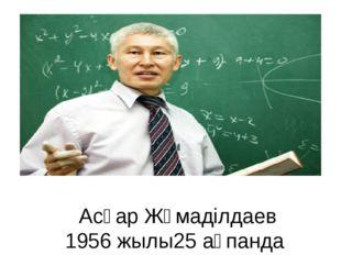 Асқар Жұмаділдаев 1956 жылы25 ақпандаҚызылорда облысы,Шиелі ауданы, Шиелі