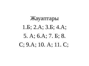 Жауаптары 1.Б; 2.А; 3.Б; 4.А; 5. А; 6.А; 7. Б; 8. С; 9.А; 10. А; 11. С;