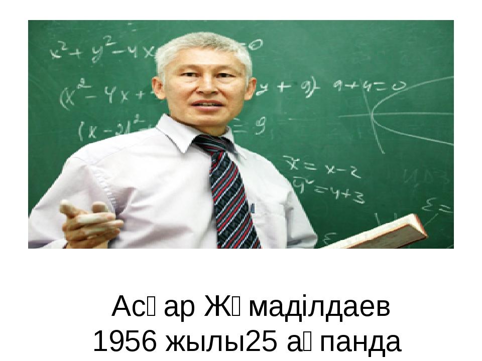 Асқар Жұмаділдаев 1956 жылы25 ақпандаҚызылорда облысы,Шиелі ауданы, Шиелі...