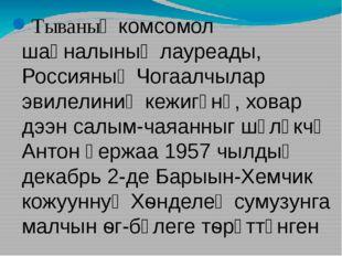 Тываның комсомол шаңналыныӊ лауреады, Россияның Чогаалчылар эвилелиниӊ кежигү