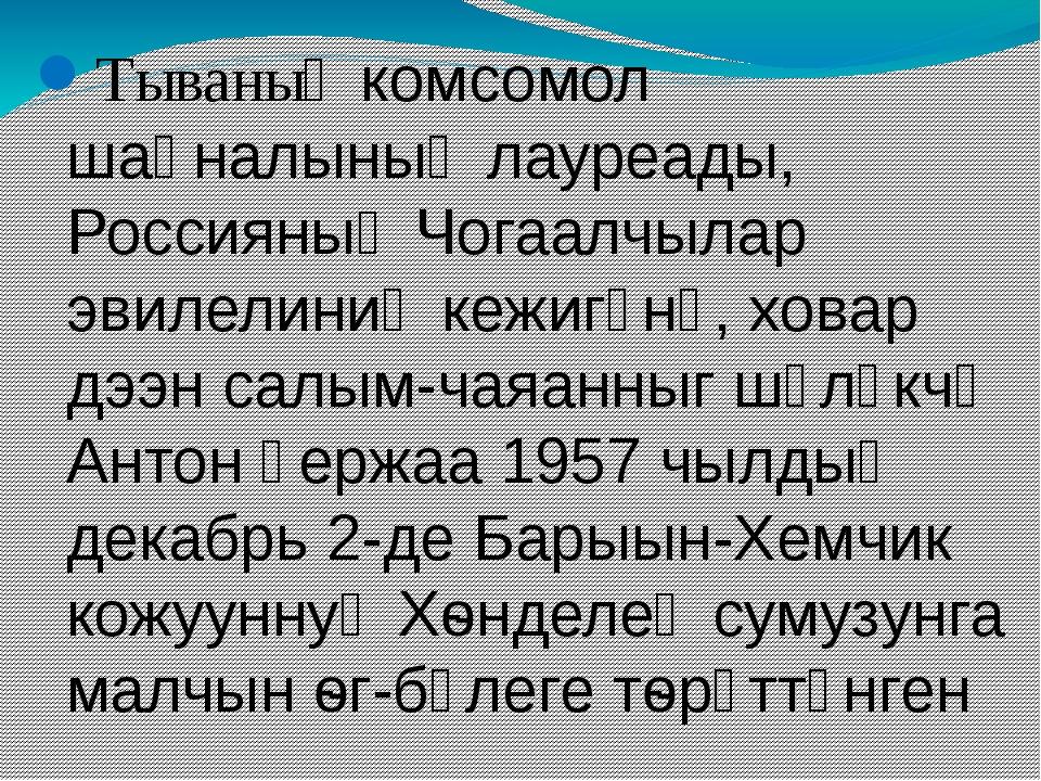 Тываның комсомол шаңналыныӊ лауреады, Россияның Чогаалчылар эвилелиниӊ кежигү...